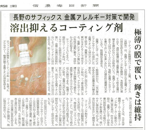 信濃毎日新聞掲載記事2020年12月5日